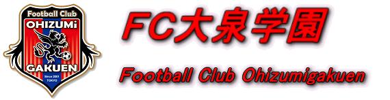 FC大泉学園 公式サイト