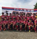 第37回ハトマークフェアプレーカップ東京都4年生サッカー大会 東京都中央大会 1位パート第3位!!