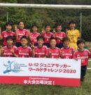 ジュニアサッカーワールドチャレンジ2020    本大会出場決定!!(2年ぶり2回目)